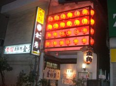 金角 富士見本店の写真