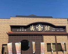 萬来館 晴丘店の写真