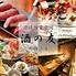 旅情個室空間 酒の友 新横浜店のロゴ
