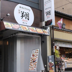 鉄板ダイニング 祇園翔 縄手店の写真