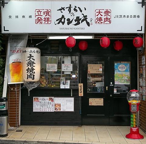 さすらいのカンテキ JR茨木まる酒場