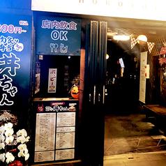 肉炙り弁当 丼ちゃん 大宮東口店のおすすめポイント1