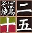 蕎麦居酒屋 二五十 にごじゅう 大分都町店のロゴ