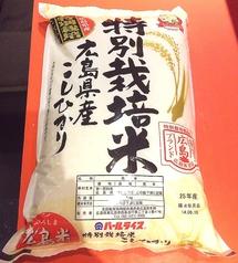 お米は広島北部より特別栽培米コシヒカリを使用