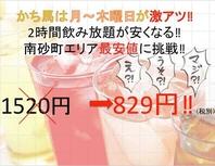 平日17時~19時限定★飲み放題単品829円(税抜)♪♪