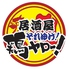 それゆけ!鶏ヤロー 高田馬場店のロゴ