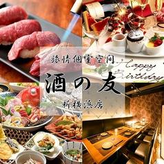 旅情個室空間 酒の友 新横浜店の写真