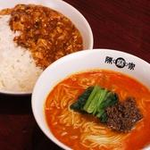 陳麻家 千葉C-one店のおすすめ料理2