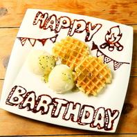 【プレートサービス】誕生日・記念日はお任せください♪