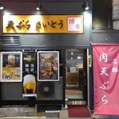 天ぷら さいとう 神田南口店の雰囲気2