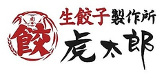 生餃子製作所 虎太郎 三条荒町店のコース写真