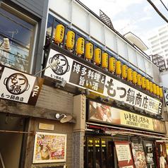 博多料理と旨い酒 もつ鍋商店 中野店の写真