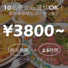 ソファーダイニング オレンジ ORANGE 池袋店のおすすめ料理1