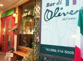 バール ディ オリーブ Bar di Oliveの雰囲気2