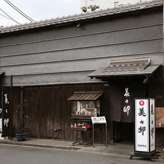 美々卯 本店別館の写真