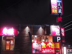 焼肉 火の蔵 浜松上西店の雰囲気1