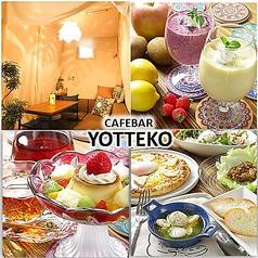 CAFEBAR YOTTEKOの写真