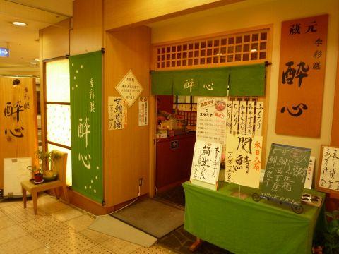 季彩膳 酔心 東京駅店の写真