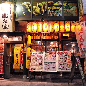 大衆レトロ酒場 串之家 小山店の雰囲気1
