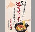 料理メニュー写真■【期間限定】北海道増毛産 海老ラーメン