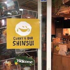 CURRY&BAR SHINSUIの写真