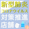肉バル 川崎本店のおすすめポイント1