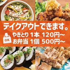 いろはにほへと 札幌駅前西口店の写真