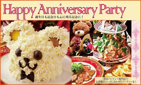 【人気No1】【記念日誕生日】サプライズにベアケーキパーティプラン全11品★豪華7大特典