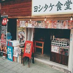 松島 ヨシタケ食堂の雰囲気1