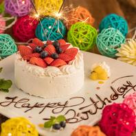 ◆誕生日のお祝いが盛り上がる♪サプライズ演出◆