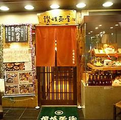讃岐茶屋 八重洲店の写真
