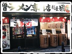麺屋 國丸。 梅田店。の写真