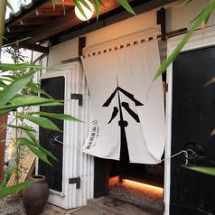 五代目 蔵Dining 酒田屋商店の特集写真