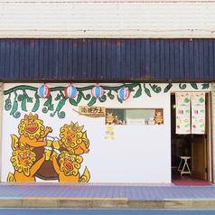 琉球坊主 一橋学園店の特集写真