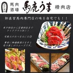 馬肉酒場 馬鹿うま精肉店 大宮東口店のコース写真