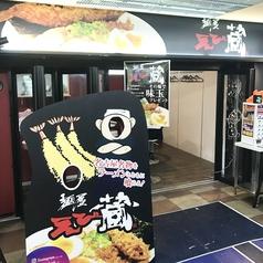 麺屋えび蔵の外観1