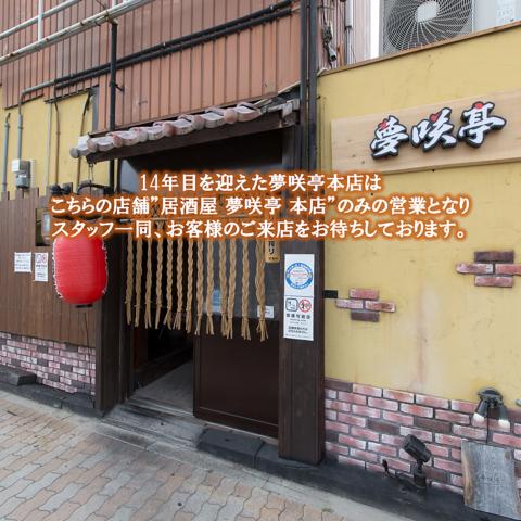 居酒屋 夢咲亭 2号店