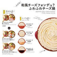 料理メニュー写真和風チーズフォンデュ?ふわふわチーズ鍋