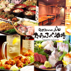 旬鮮Diningたらふく酒場の写真