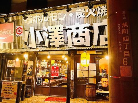塩ホルモン・炭火焼肉 小澤商店 厚木旭町1号店