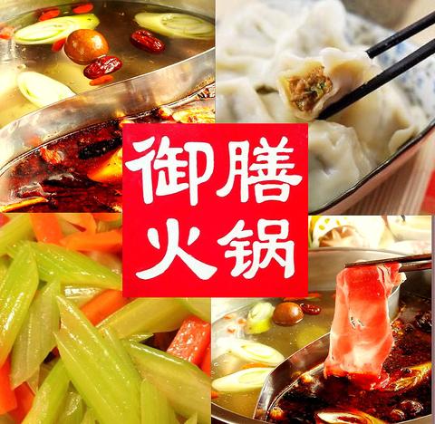 大阪で本場中国の「薬膳火鍋」一筋11年目♪こだわりは漢方&食材にあり!食は感動!