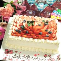 歓迎会、記念日、結婚式♪