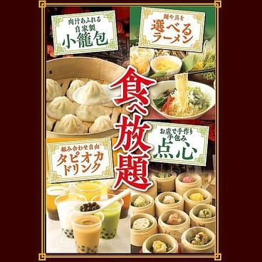 グランチャイナ 昭島モリタウンのおすすめ料理1