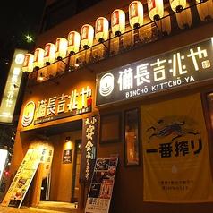 日本橋駅至近!全147席(1F 38席(カウンター10席)/2F 78席/3F 31席)