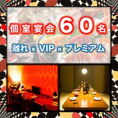 個室 肉バル GAYA ガヤ 盛岡店のコース写真