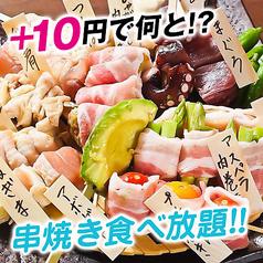 さかなや道場 名鉄岐阜駅前店特集写真1