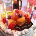 ▲▲▲ ホールケーキ ▲▲▲お祝い系のイベントはやっぱりケーキ!※ご宴会以外でもご利用いただけます。 <要予約>