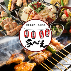 博多串焼き 串べえ 川崎店の写真