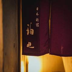 日本料理 珀也の雰囲気3