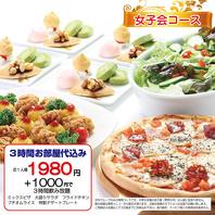 3時間女子会コース1980円